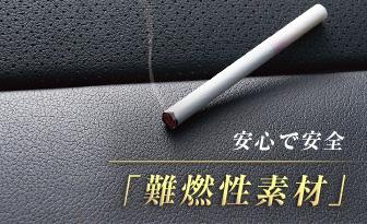 安心で安全「難燃性素材」